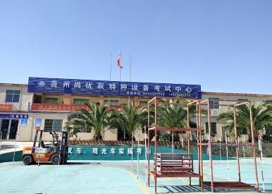 贵州叉车考试中心