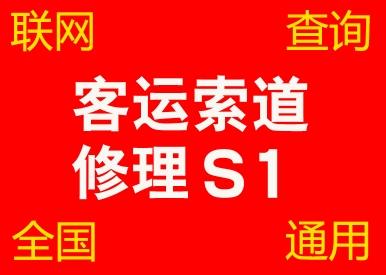 客运索道修理S1上岗证考试