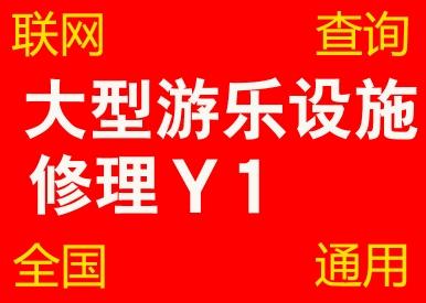 大型游乐设施修理Y1上岗证考试